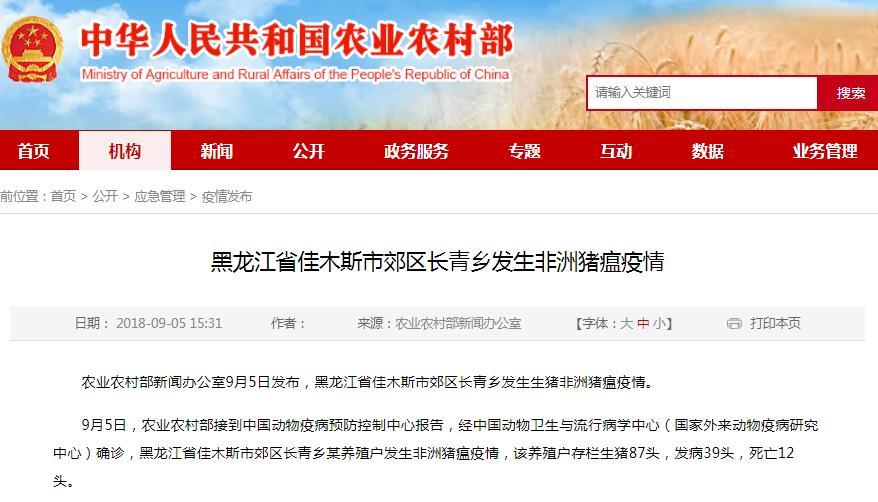 第10起!黑龙江省佳木斯市郊区发生非洲猪瘟疫情