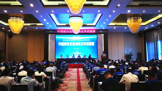 第七届中国兽药大会猪业发展论坛在武汉隆重召开