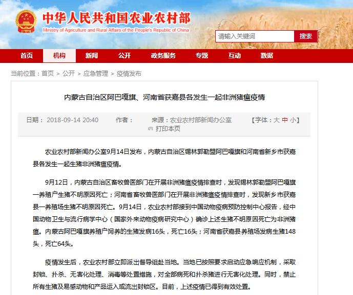 重磅!内蒙古自治区阿巴嘎旗、河南省获嘉县各发生一起非洲猪瘟疫情