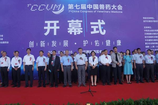 来了!直击第七届中国兽药大会,那些你想知道的普莱柯