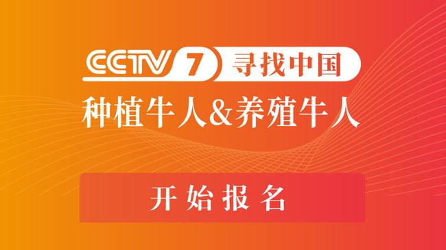 """报名啦!""""CCTV-7寻找中国种植牛人&养殖牛人""""开始报名啦!"""