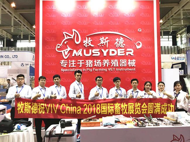 牧斯德品牌亮相VIV国际畜牧展 抢占国内猪场器械市场先机