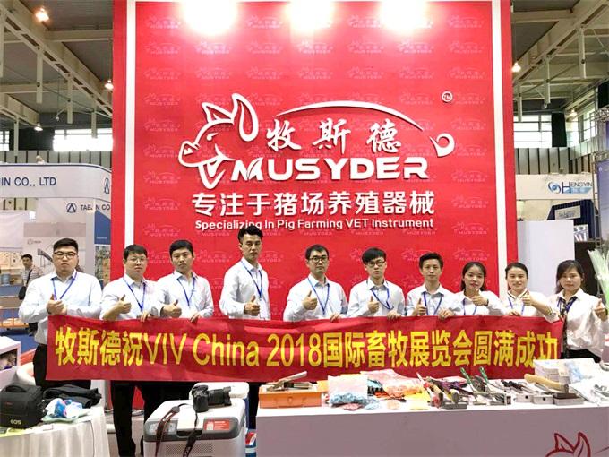 VIV China2018畜牧展圆满结束 牧斯德自主研发产品大放异彩