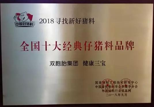"""再获殊荣!三胞胎健康三宝荣获""""全国十大经典仔猪料""""品牌"""