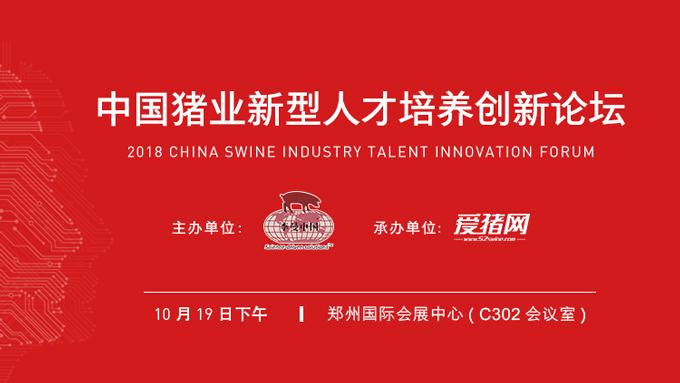 中国猪业新型人才培养创新论坛会议通知