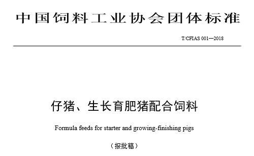 饲料新规强制减少豆粕含量 大豆进口或减1000万吨