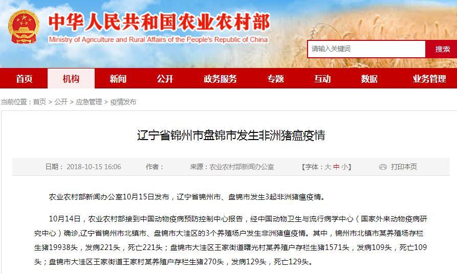 辽宁锦州一存栏19938头规模场发生非洲猪瘟疫情