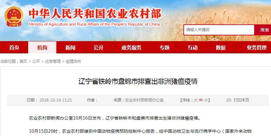 辽宁省连续3天4地报7起非洲猪瘟,生猪存栏共达3.6万头