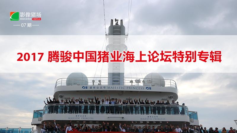 《影像猪场》第7期:2017腾骏中国猪业海上论坛特别专辑