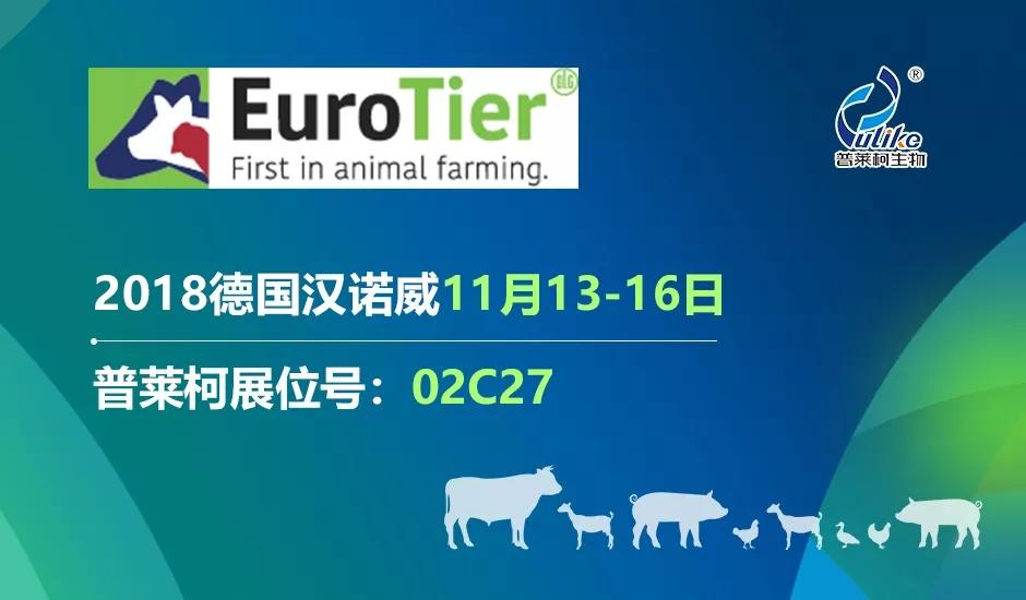 你最关心的普莱柯德国汉诺威畜牧展考察团启程!