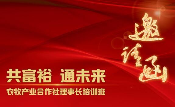 共富裕 通未来  —— 恒通动保·辅音国际·北京农合联办的 农牧产业合作社理事长培训班开班在即