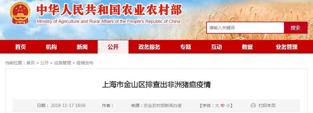 今日!上海排查出非洲猪瘟疫情 江西云南四川各排查出一起