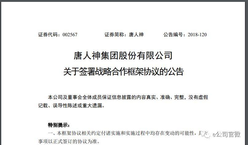 唐人神:拟3亿引入国资缓解股票质押风险