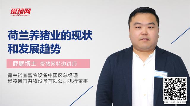 云课堂精选 | 薛鹏:中国养猪业与荷兰养猪业的差距在哪里?