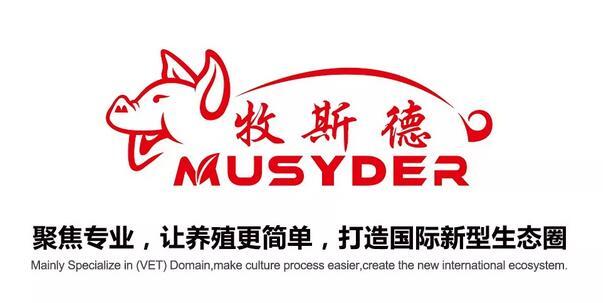 第46届养猪产业博览会圆满落幕 牧斯德品牌收获业界好口碑