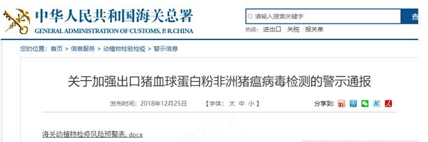 天津猪血球蛋白粉检出非洲猪瘟病毒核酸阳性,原料来自12个屠宰厂