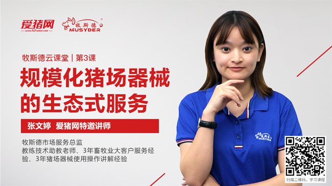 云课堂精选 | 张文婷:未来猪场选择器械服务商的五大要点