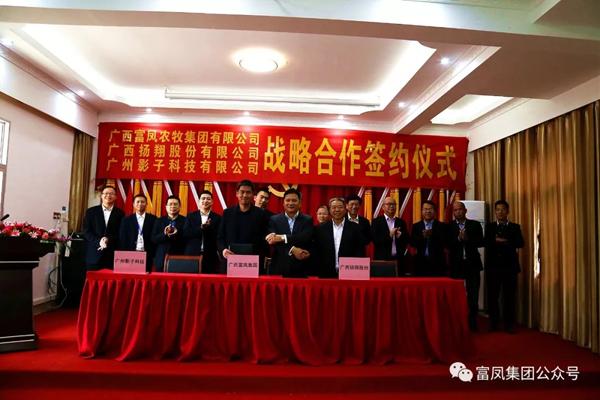 热烈祝贺富凤农牧、扬翔股份、影子科技签约仪式顺利举行达成战略合作