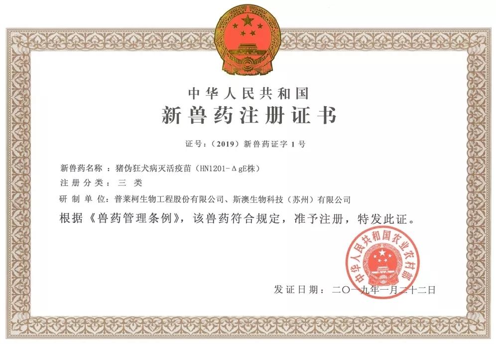 祝贺!普莱柯、子公司及参股公司获得3个新兽药证书