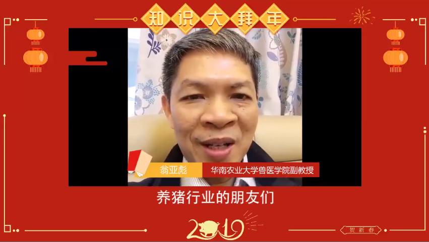 新年研判2019 | 翁亚彪:众志成城,攻坚克难共同战胜非洲猪瘟