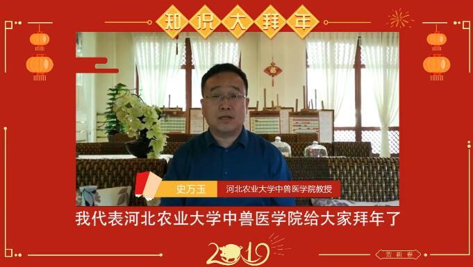 新年研判2019 | 史万玉:坚信中兽医药在抗击非洲猪瘟中会发挥积极作用