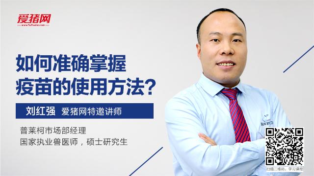 云课堂精选|刘红强:疫苗免疫接种的操作步骤