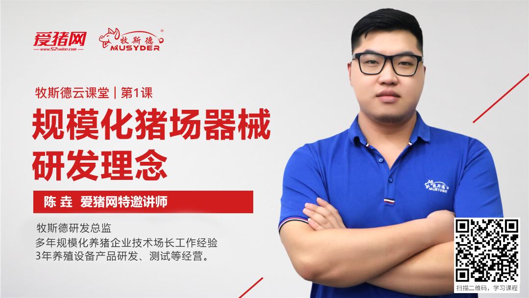 牧斯德云课堂 | 陈垚:猪场器械如何偷走了猪场的利润?