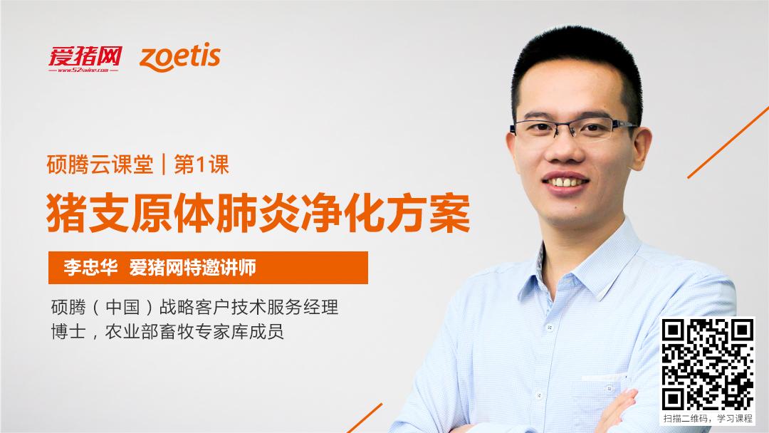 硕腾云课堂 | 李忠华:针对猪肺炎支原体,猪场该如何驯化后备母猪?