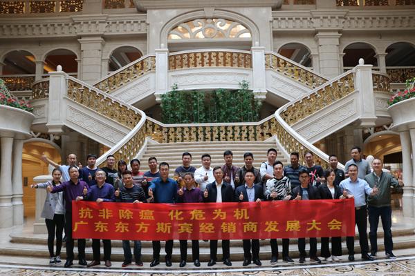 抗非除瘟 化危为机——东方帝维广东经销商发展大会在河源召开