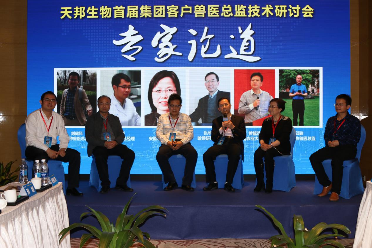 焦点会议 |天邦生物首届集团客户兽医总监技术研讨会在浙江顺利召开