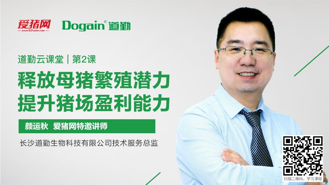 云课堂精选 | 颜运秋:影响母猪PSY的四大杀手