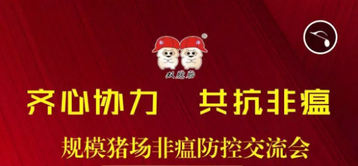 双胞胎集团董事长鲍洪星邀您参加非瘟防控交流会规模猪场专场