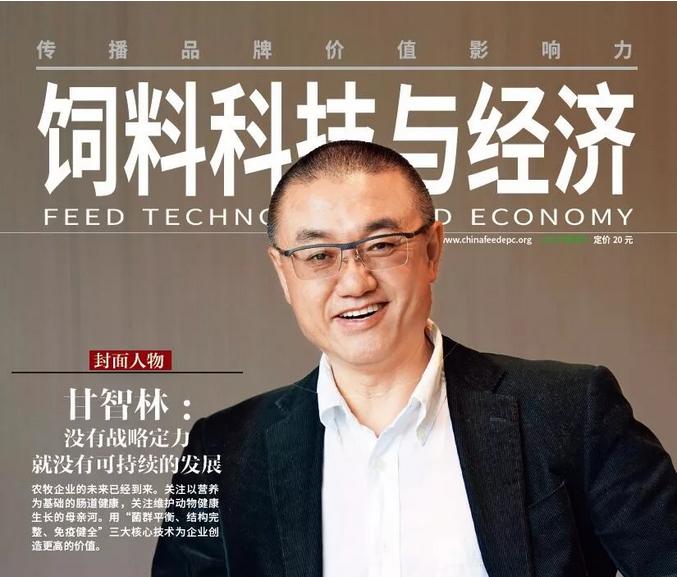 甘智林:农牧企业的未来已经来了