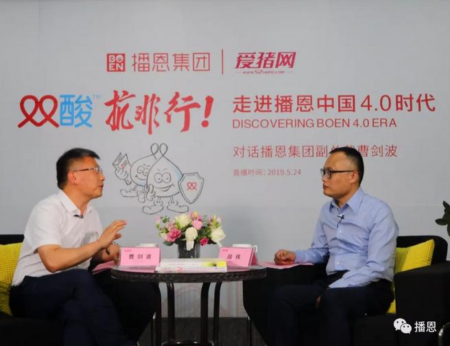 播恩集团副总裁曹剑波:播恩集团率先进入饲料4.0时代