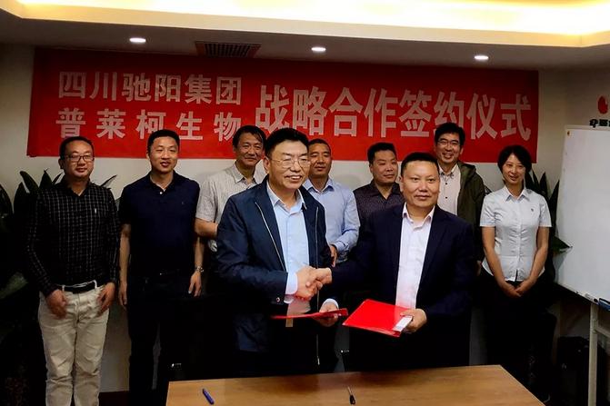 普莱柯与四川驰阳集团签约战略合作