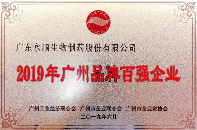 """永顺生物荣获""""广州品牌百强企业""""称号"""