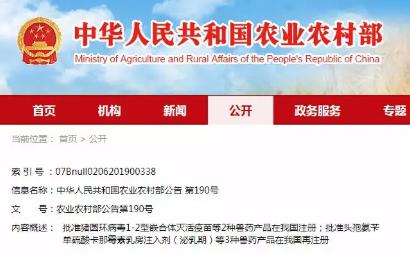 名企点播 | 喜讯!硕腾公司猪圆环病毒1-2型嵌合体灭活疫苗获批在我国注册!