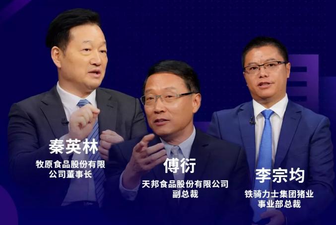 综合报道 | 央视对话这三家养猪企业谈了三点,其中一点值得行业思考