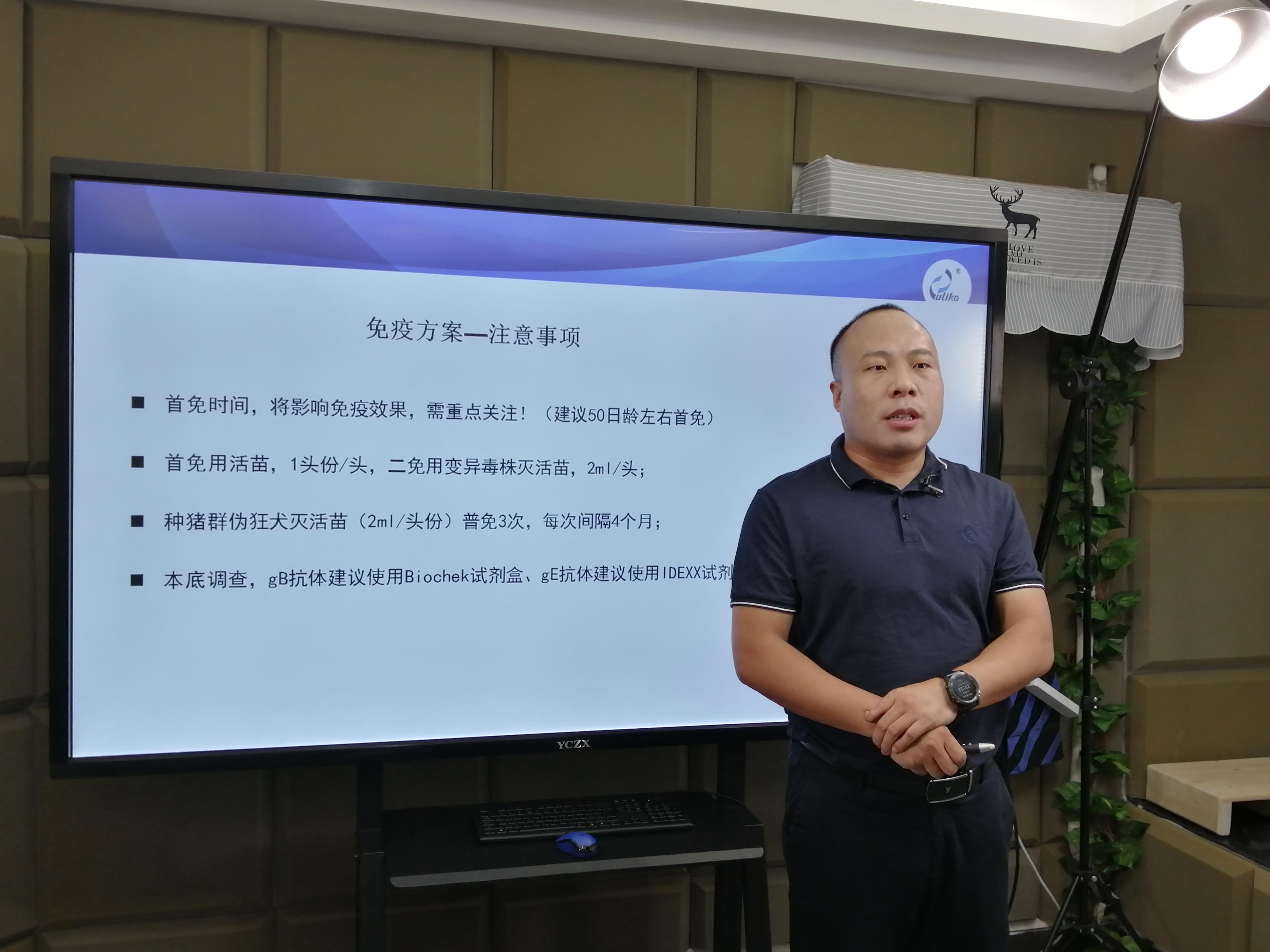 专家到访 | 刘红强做客爱猪网录制普莱柯云课堂,提出伪狂犬最佳免疫方案