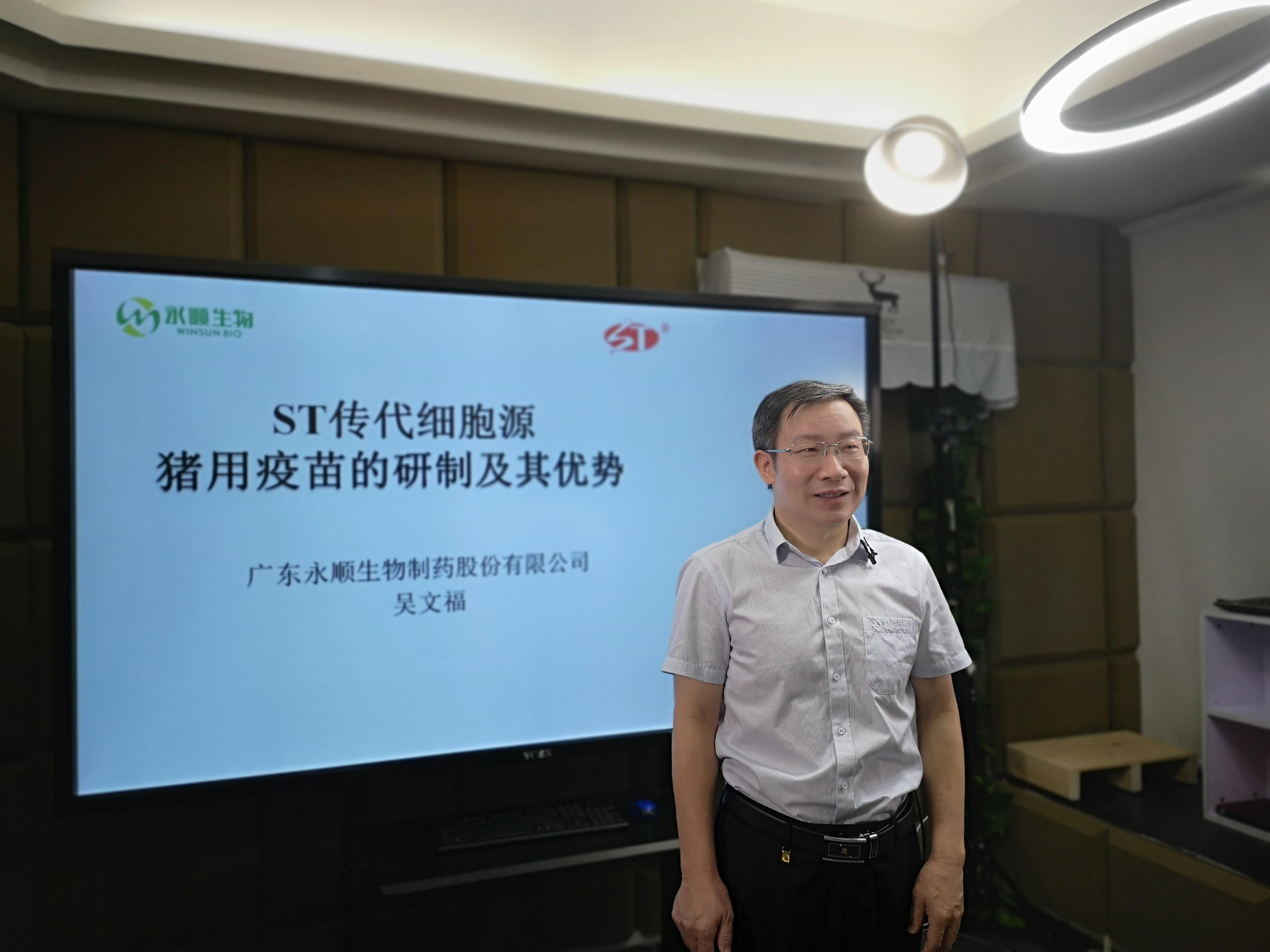专家到访|永顺生物猪瘟、伪狂犬疫苗项目专家吴文福讲授ST传代细胞源猪用疫苗的研制及其优势