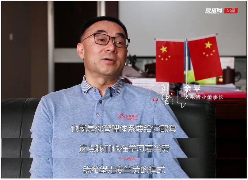 《前行者》 | 余平:走麦当劳模式之路,打造中国种猪超市