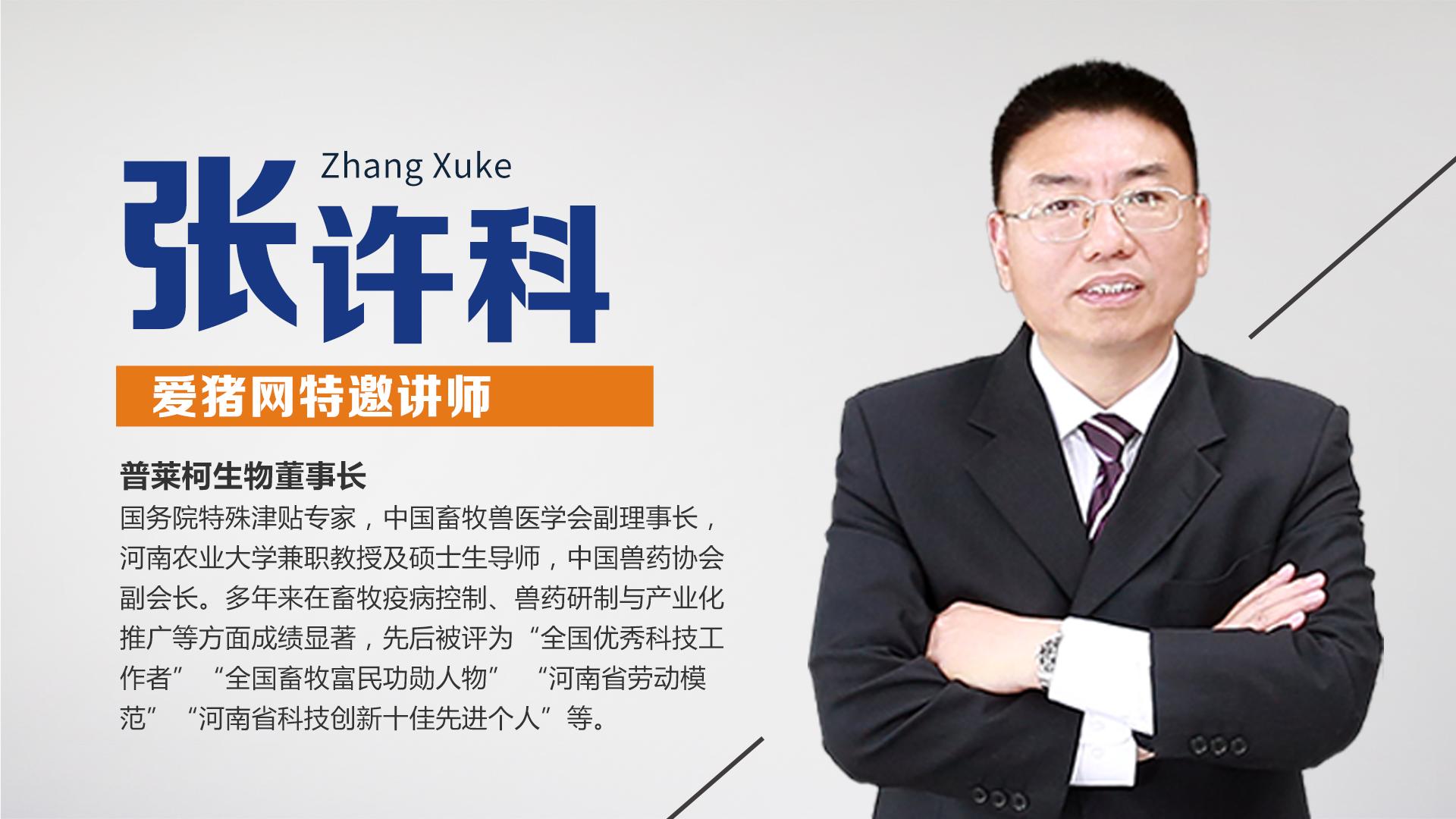 普莱柯云课堂 | 张许科:普莱柯为中国猪业伪狂犬防控提供方案