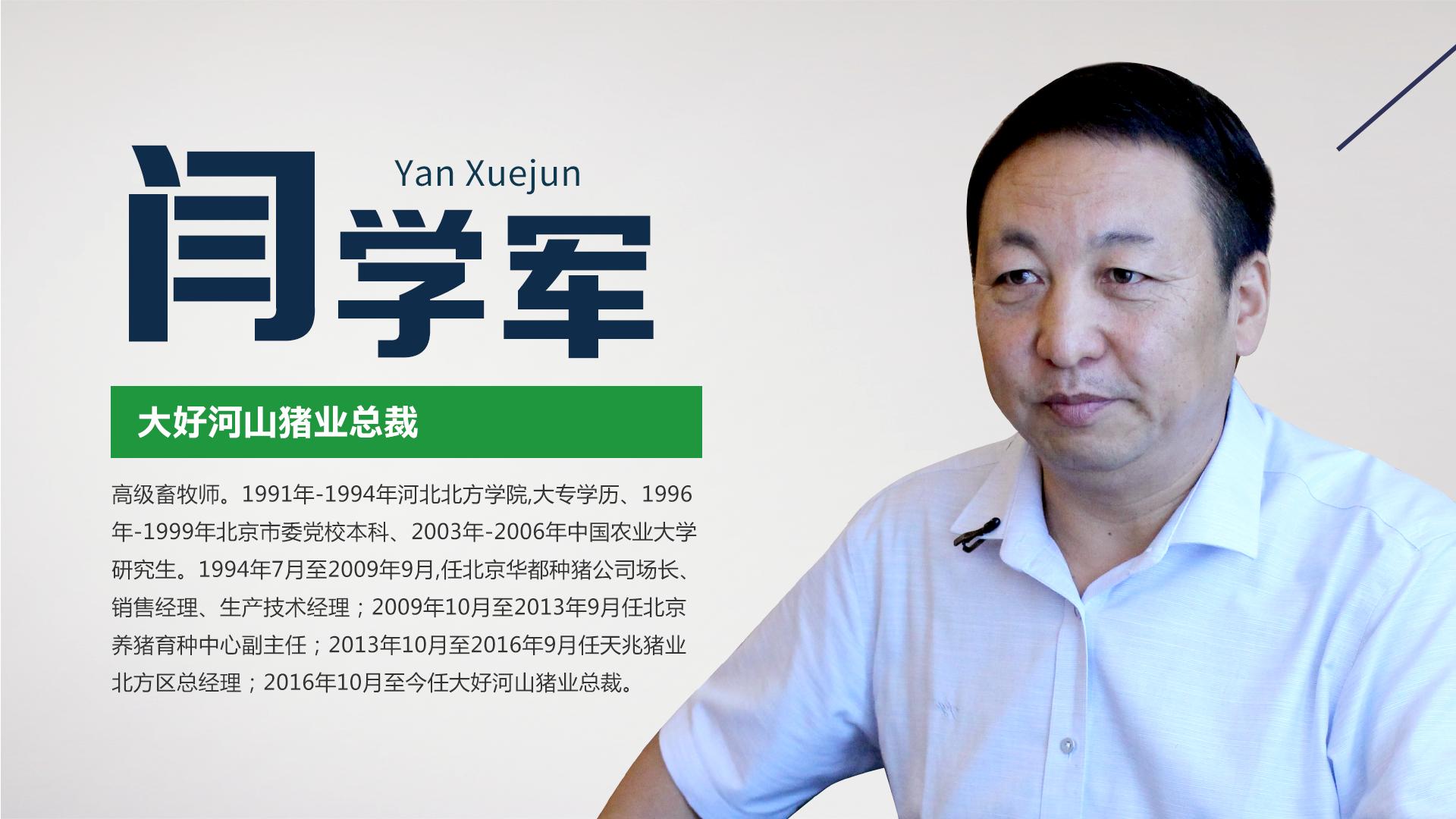 企业家访谈 | 大好河山猪业总裁闫学军:种猪企业要充分发挥长板优势