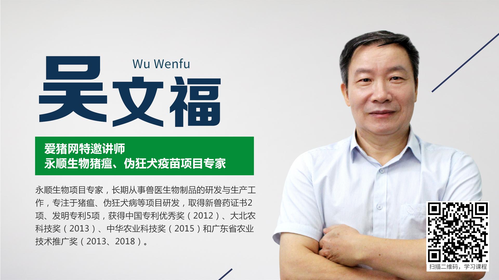 云课堂精选 | 吴文福:如何选择猪伪狂犬、猪瘟活疫苗?