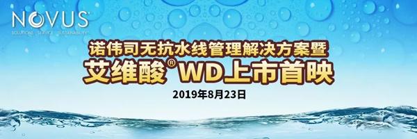 直播预告 | 8月23日锁定万选通平台,诺伟司艾维酸@WD上市发布会独家看