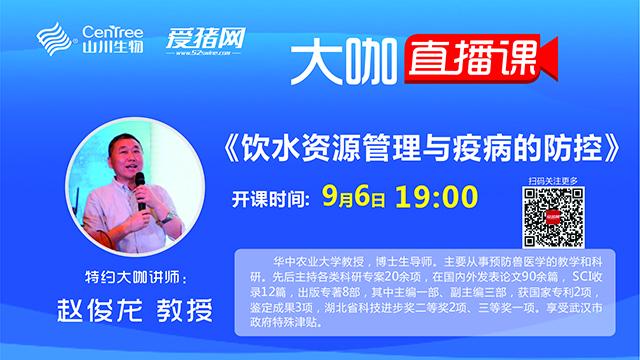 直播预告 | 华中农业大学教授赵俊龙:饮水资源管理与疾病的防控