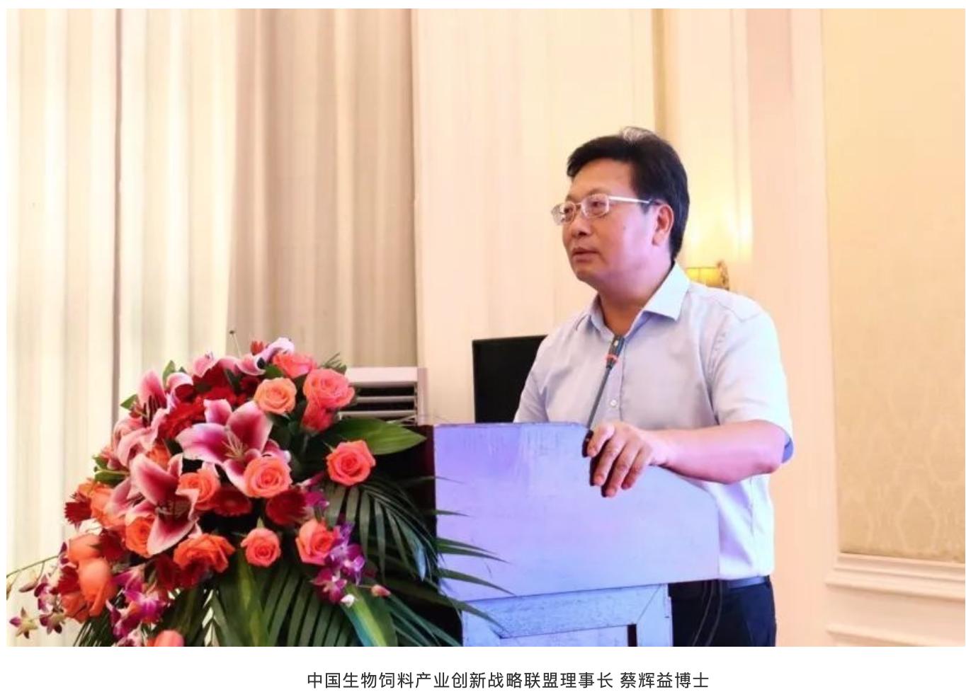 焦点会议 | 挑战与机遇同在 ——中国生物饲料产业创新战略联盟2019年会在广州召开