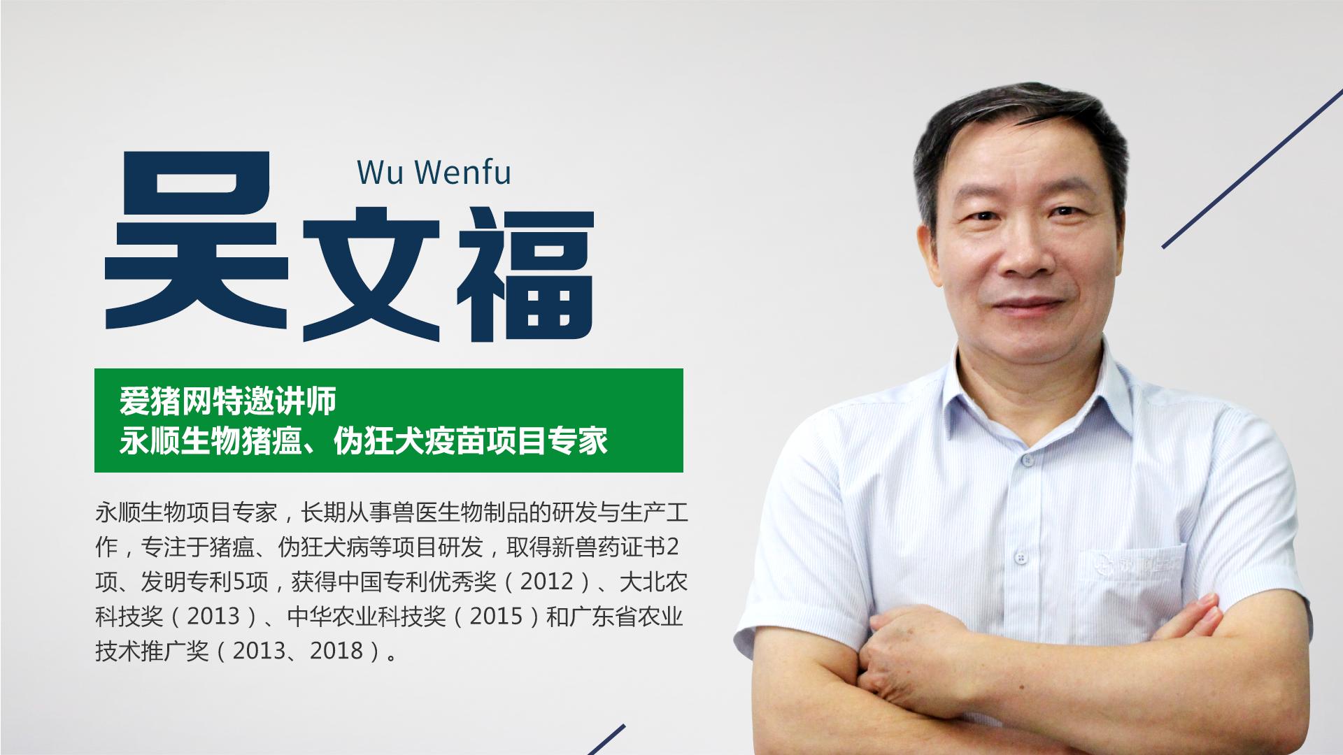 永顺云课堂 | 吴文福:后非瘟时代疫苗企业的研发方向还有很多