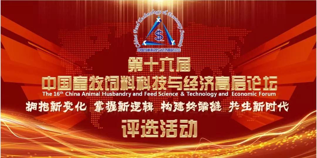 年度评选 | 第十六届中国畜牧饲料科技与经济高层论坛