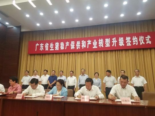 爱猪精选 | 双胞胎集团与韶关、梅州等市签订100万头生猪养殖产业链项目